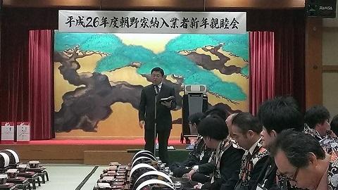 /// 節分に朝野家納入業者新年親睦会が開催されました ///_f0112434_18521127.jpg