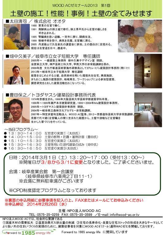 岐阜で土壁イベント_e0003943_1119313.jpg