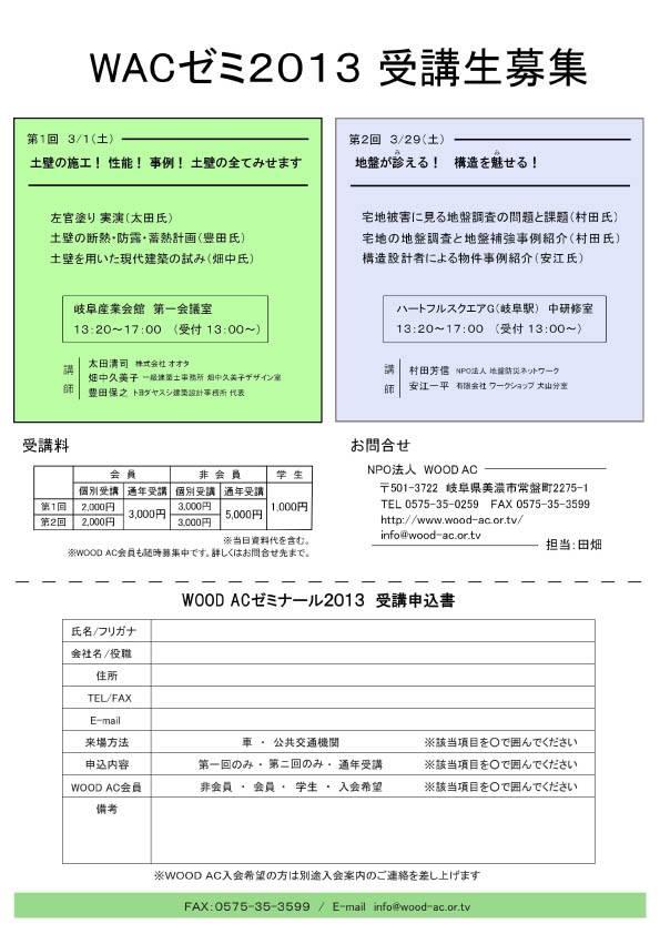 岐阜で土壁イベント_e0003943_1119776.jpg