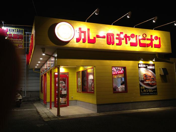 カレーのチャンピオン 神戸西店 @ 西区 旧神沿い _e0024756_04522811.jpg