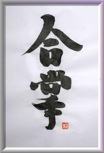 京都・一休寺_a0157263_13470815.jpg