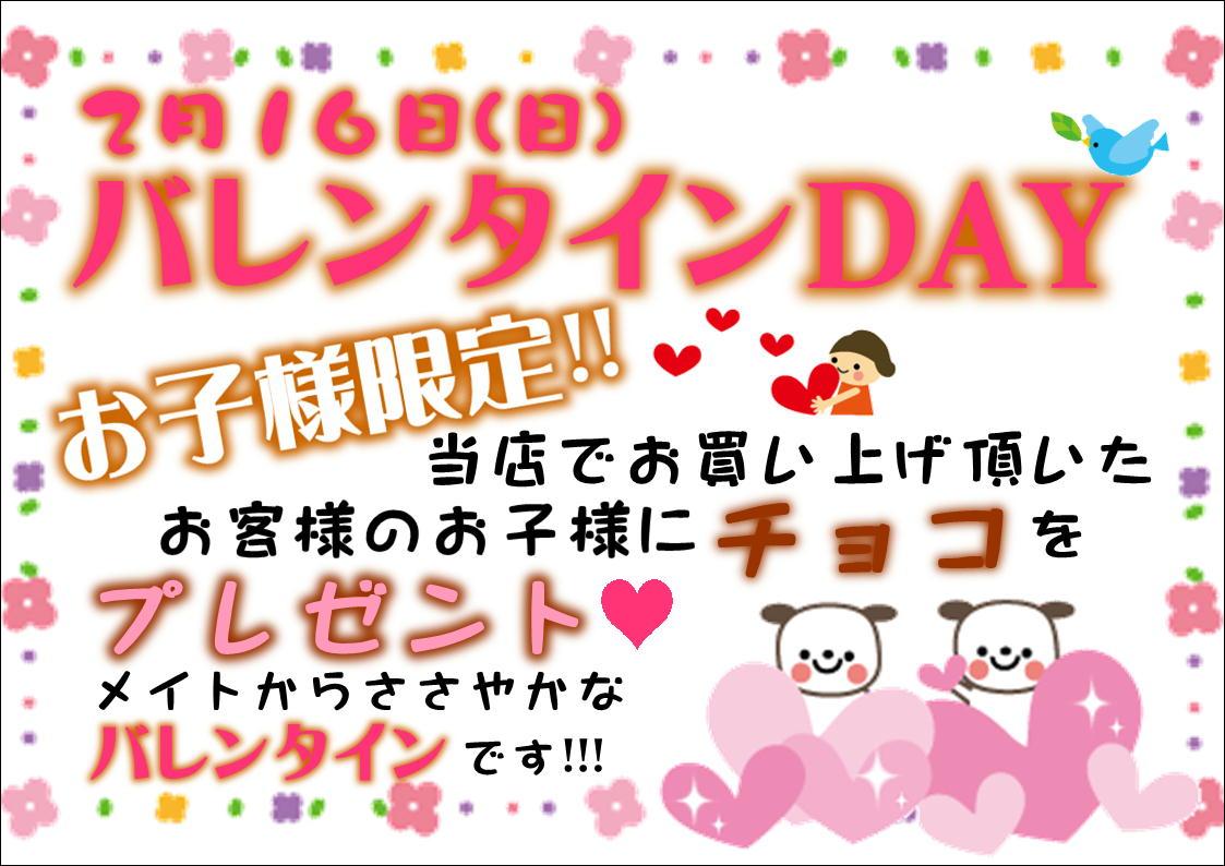 140210 バレンタインdayイベント_e0181866_1752428.jpg