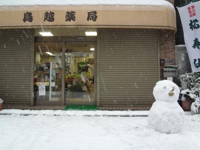 2014.2.8  大雪 @浅草橋_f0230666_210983.jpg