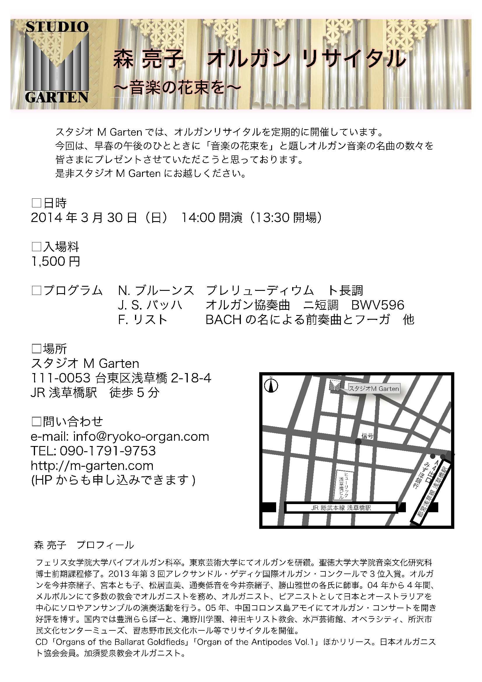 オルガンコンサート@スタジオM Garten_c0168178_20571552.jpg