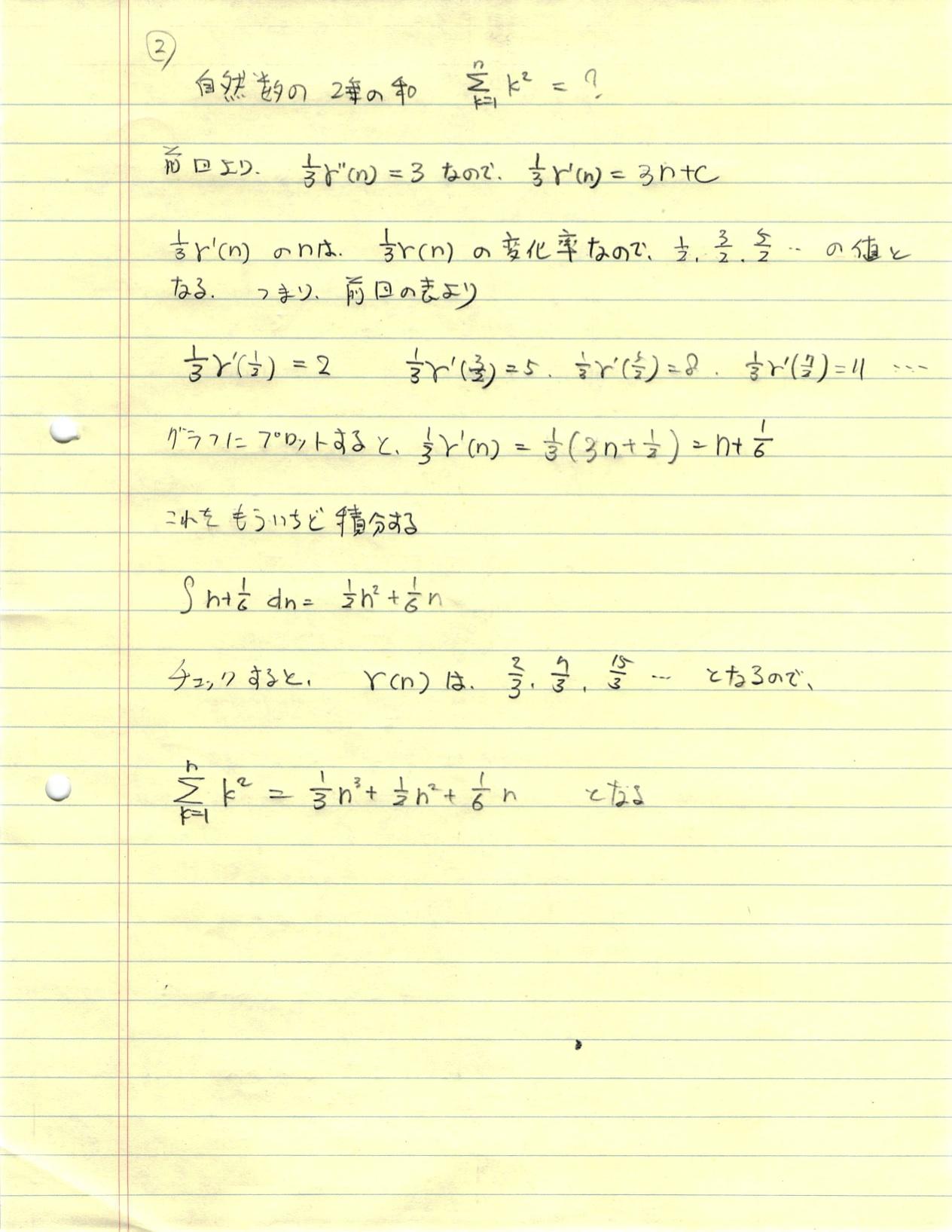 自然数の自乗の和 2_d0164691_1194214.jpg