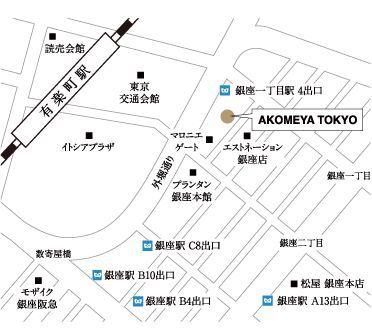AKOMEYA TOKYO_b0142303_23105544.jpg