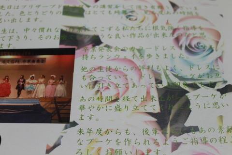高校生の皆さんの、心温まるお手紙_e0201009_0291063.jpg
