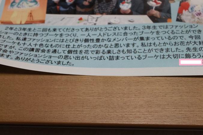 高校生の皆さんの、心温まるお手紙_e0201009_0292367.jpg