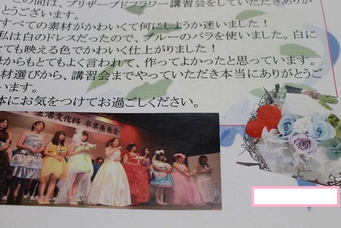 高校生の皆さんの、心温まるお手紙_e0201009_0293567.jpg
