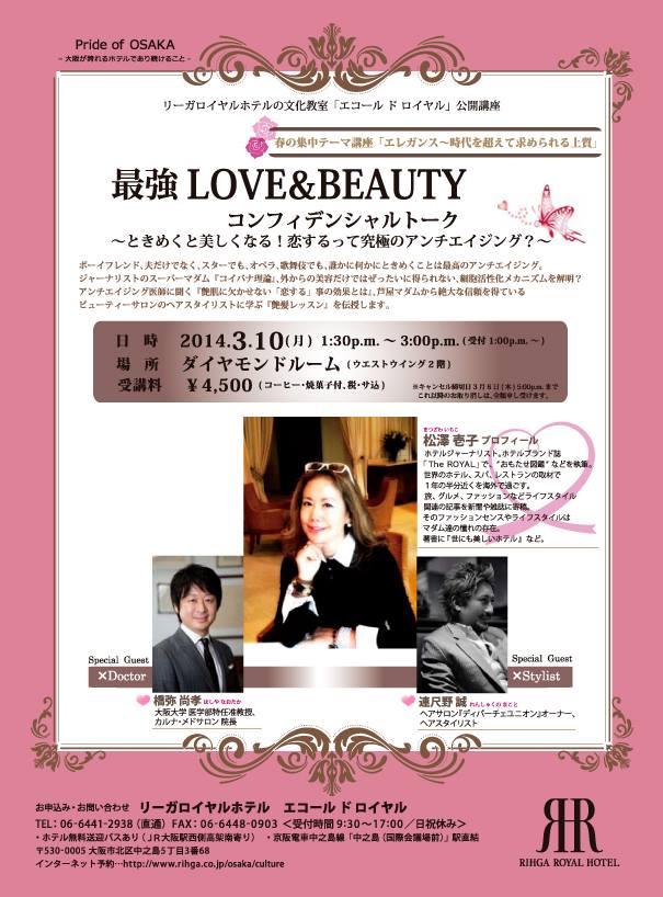 3月10日トークセミナーいたします!恋とアンチエイジング。_f0215324_21452648.jpg