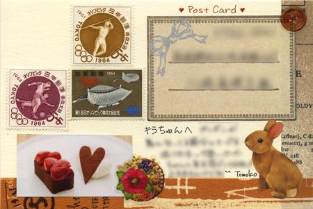 可愛い鬼ペンギンのカード キラちゃんへ_a0275527_08254806.jpg
