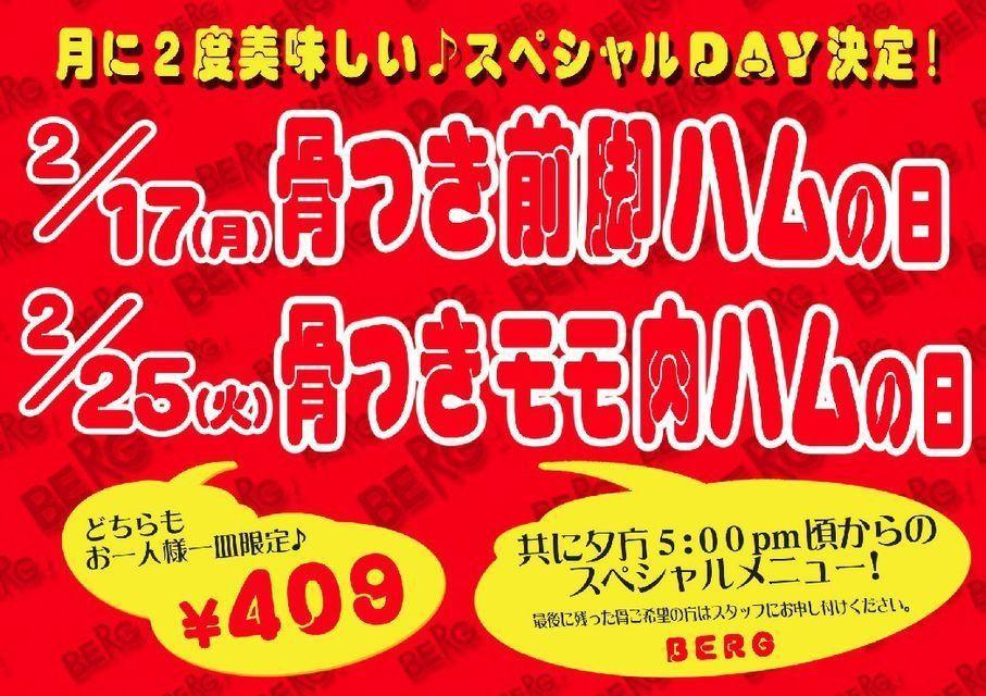 ハムの日決定♪17日(月)前脚ハムの日、25日(火)モモ肉ハムの日です!_c0069047_10353361.jpg