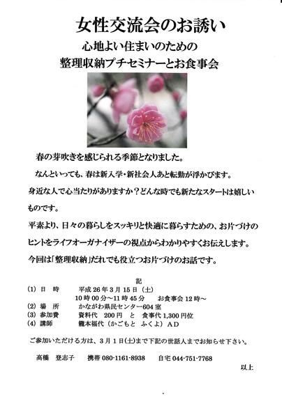 女性交流会 平成25年度第3回(3月15日)開催案内_a0216756_22165910.jpg