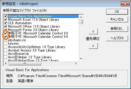 Excel2003のマクロがWindows7環境ではエラーを起こす対策_a0074069_0143141.jpg