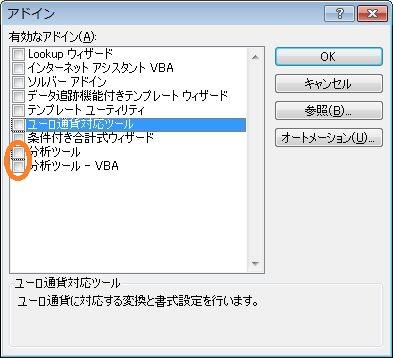 Excel2003のマクロがWindows7環境ではエラーを起こす対策_a0074069_026478.jpg