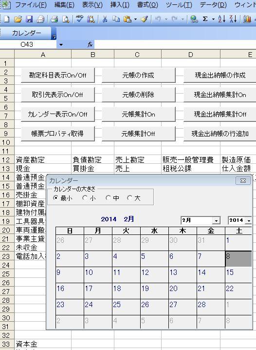 Excel2003のマクロがWindows7環境ではエラーを起こす対策_a0074069_03767.jpg