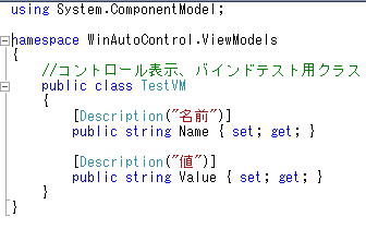 クラスから入力コントロールを自動生成する_a0007210_17341541.png