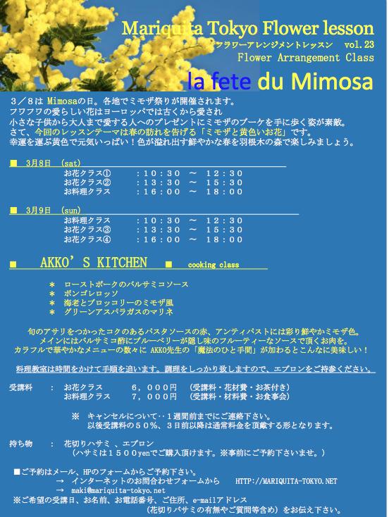 Mariquita Tokyo Flower lesson   vol.23_e0141819_1211211.png