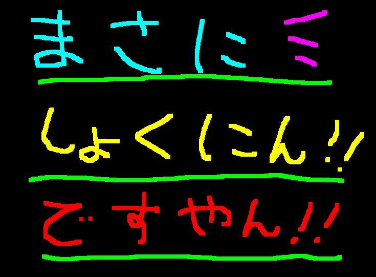 f0056935_17272990.jpg