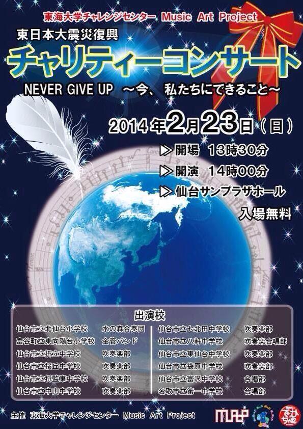 【宣伝】東海大学チャレンジセンターMAP東日本大震災復興チャリティーコンサートのお知らせ_b0206845_14443382.jpg