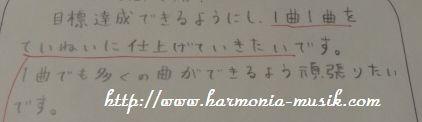 ピアノ指導☆「ていねい」_d0165645_1342537.jpg