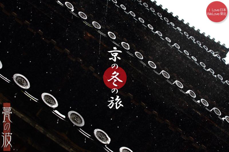 京の冬の旅2014 ~00 予告編 東寺 五重塔軒瓦~_b0157849_22271814.jpg