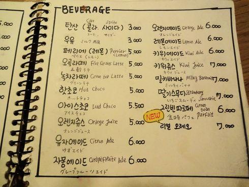 9月 ソウル旅行 その7 清潭洞で美味しいキャロットケーキ♪JIYUGAOKA 8丁目♪_f0054260_8353235.jpg