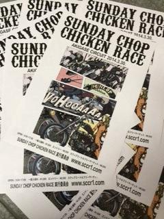 SUNDAY CHOP CHICKEN RACE_b0238461_15042789.jpg