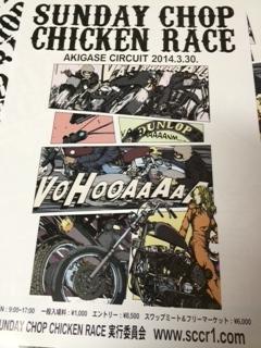 SUNDAY CHOP CHICKEN RACE_b0238461_15050328.jpg