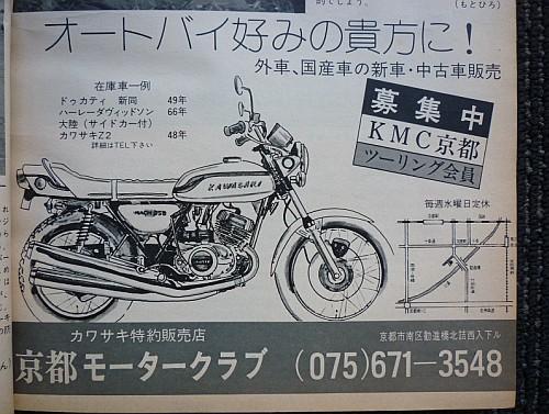 ツーリングクラブ KMC総会_e0254365_2025127.jpg