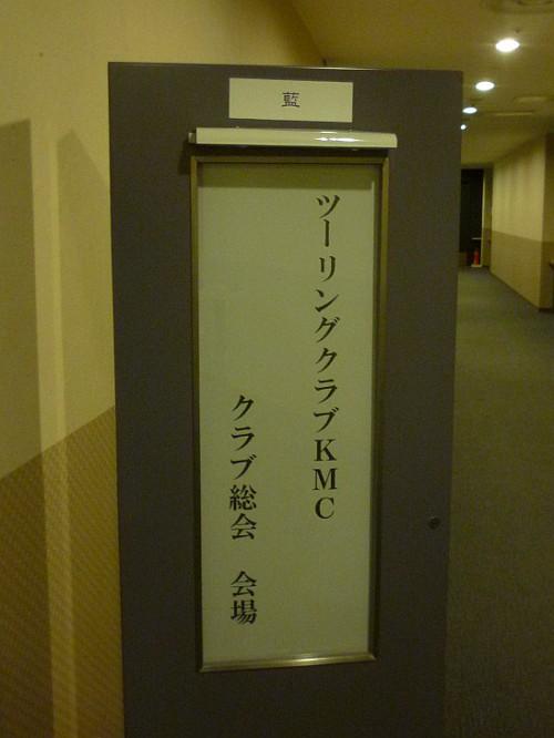 ツーリングクラブ KMC総会_e0254365_2094823.jpg