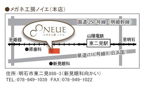こどもメガネ専門店ノイエ・キッズ 移転のお知らせ_e0200978_16224471.jpg