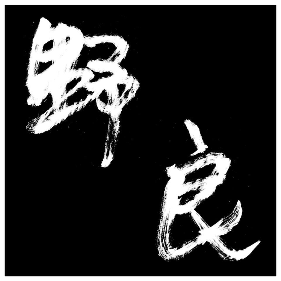 b0005281_232788.jpg