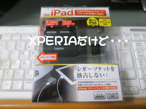 24v車対応シガーチャージャー買ったったwww_b0200291_21432985.jpg
