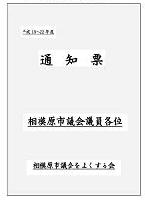 津和野町議会_e0128391_13253665.jpg