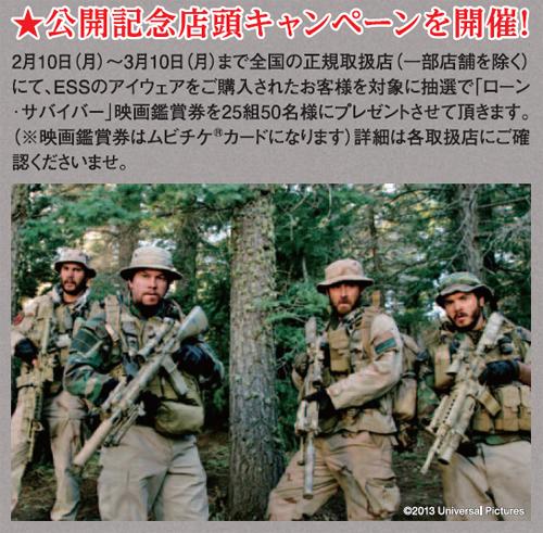 ハリウッド映画「ローン・サバイバー」×ESS軍用アイギアキャンペーン!2014年3月10日まで開催!_c0003493_15242985.jpg