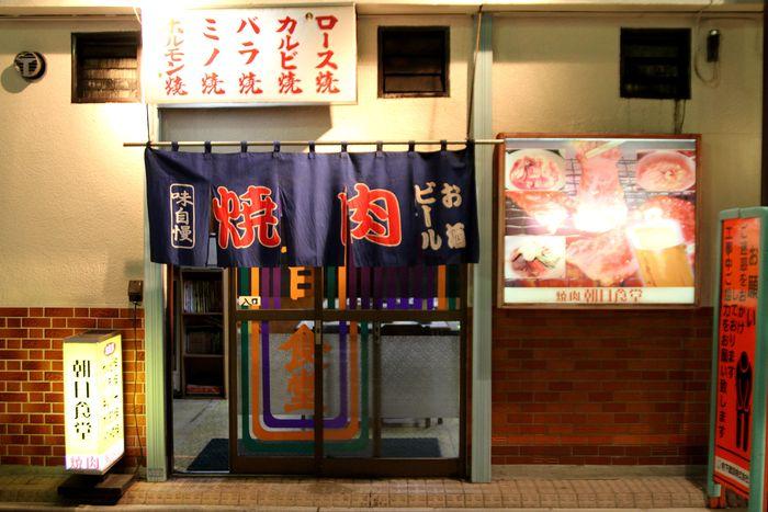 朝日食堂_d0027893_2003716.jpg