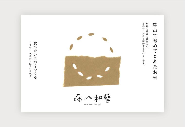 蒜山耕藝「季節のDM 2012-2013」_f0120395_21231474.jpg