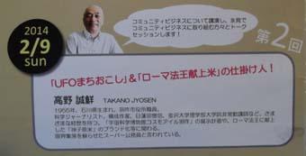 高野誠鮮さんの講演会_e0008704_15415647.jpg