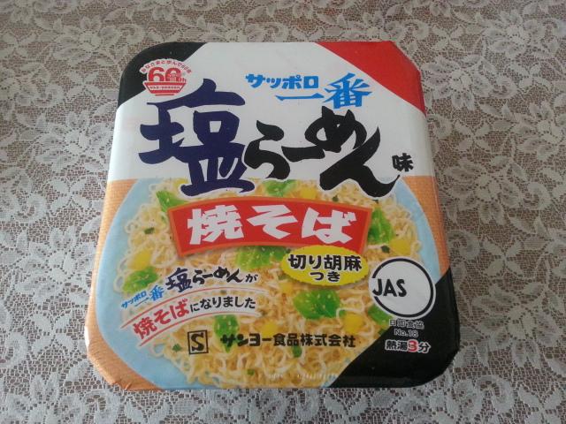 サンヨー食品 サッポロ一番塩らーめん味焼そば_b0042308_216029.jpg