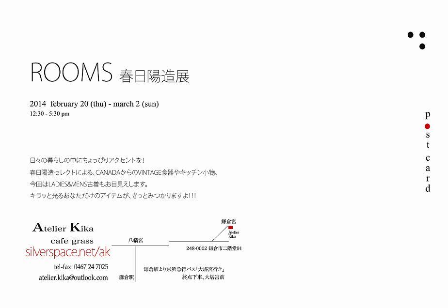 rooms 春日陽造展 DMが出来ました☆_c0210815_11301190.jpg