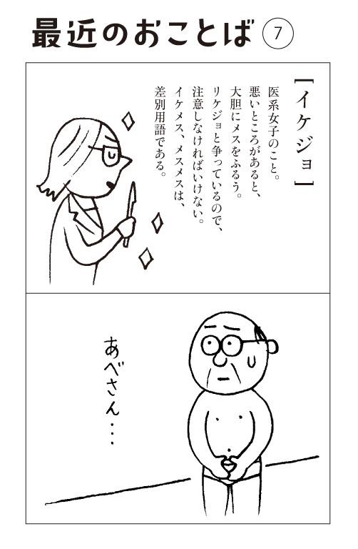 最近のおことばー7_a0249132_1516199.jpg