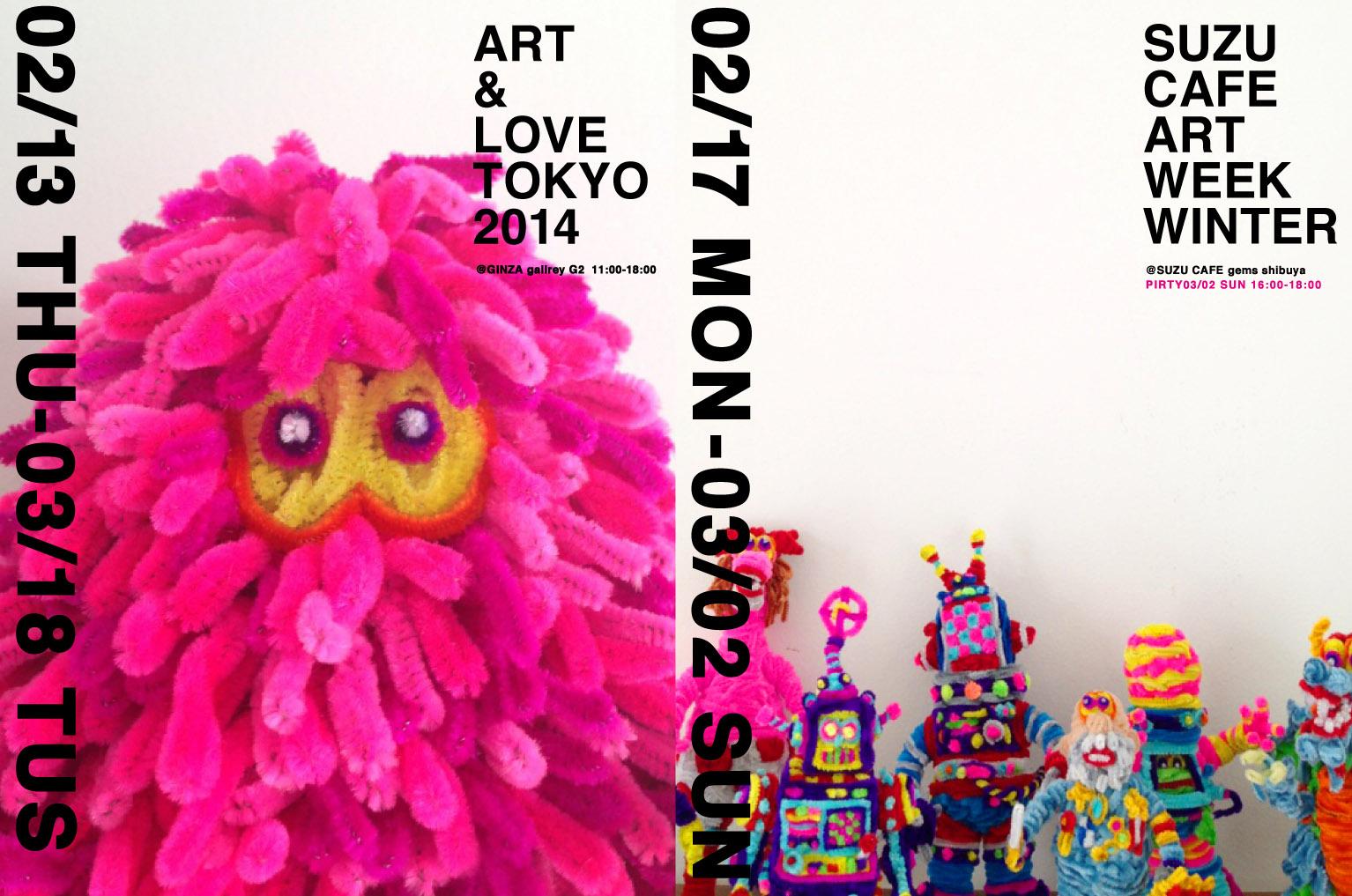 【告知】2月の展示 銀座&渋谷&ワークショップ_a0136846_22213889.jpg