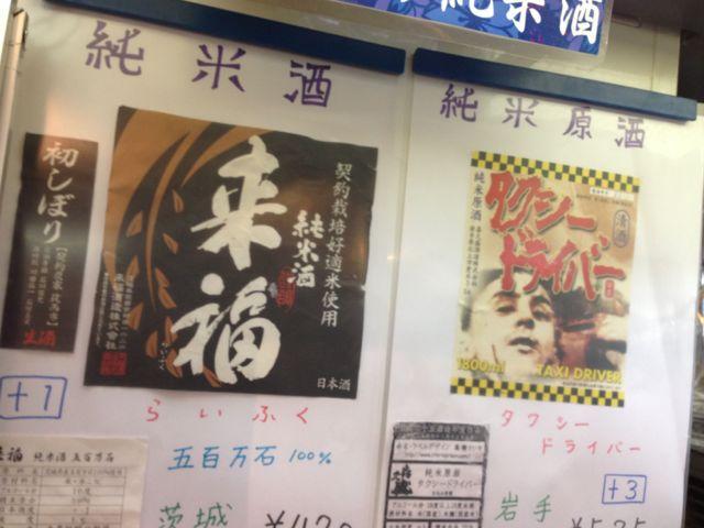 """【魅惑の酒フェス!】ただいま茨木\""""来福\""""、岩手\""""タクシードライバー\""""!_c0069047_17301561.jpg"""