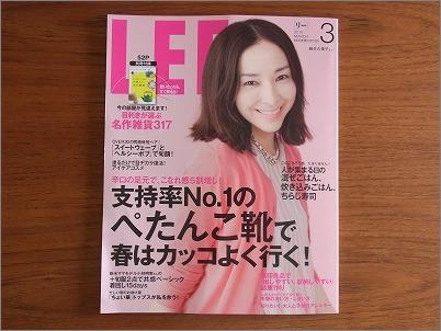 「 LEE3月号 」に掲載していただきました_c0199166_1237257.jpg
