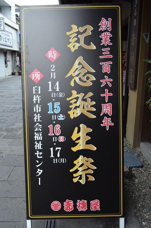 """創業三百六十周年""""記念誕生祭""""_d0230676_10545455.jpg"""