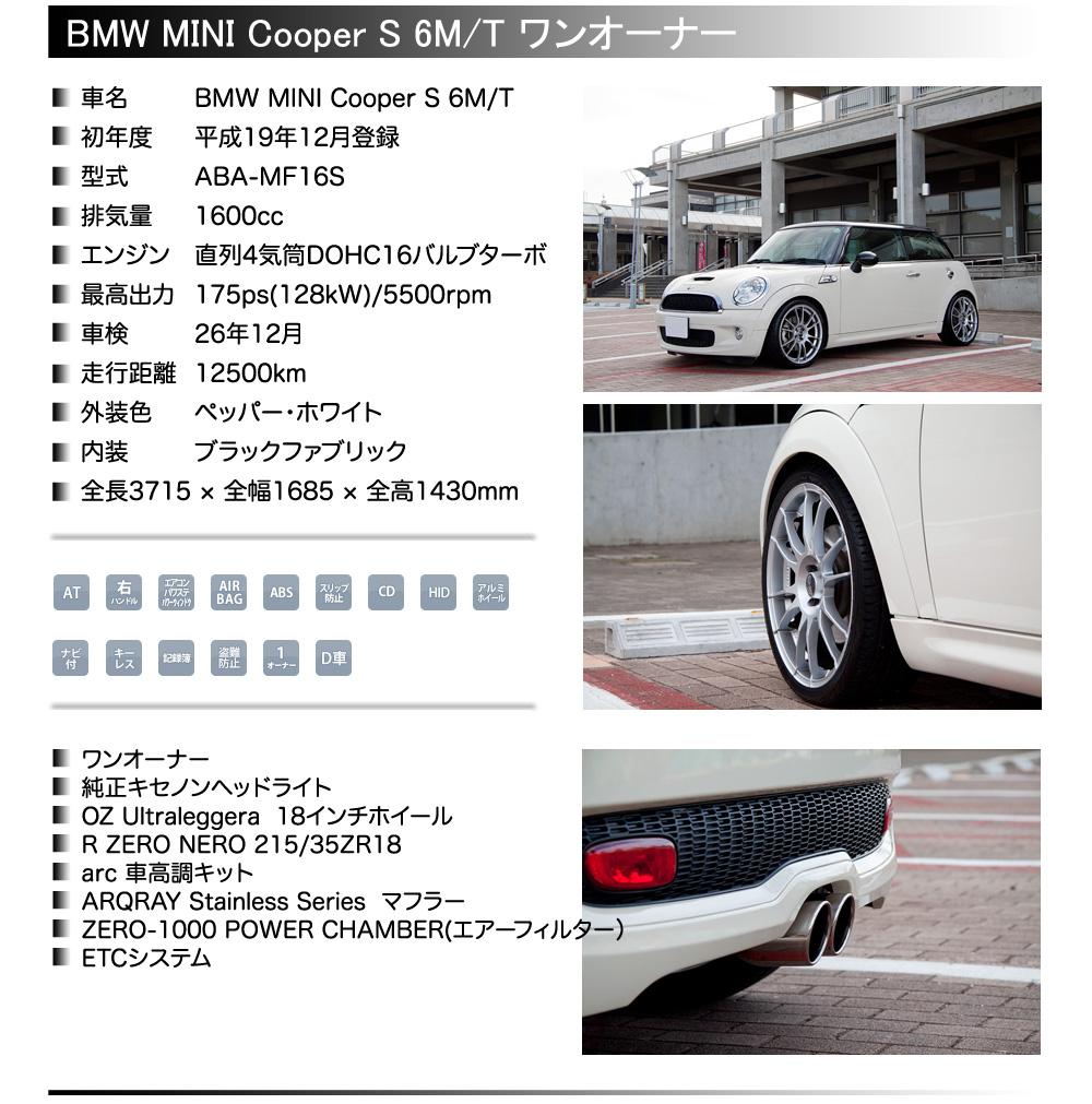 07年 MINI Cooper S 6M/T 1オーナー カスタム 入庫しました。_c0317377_20303637.jpg