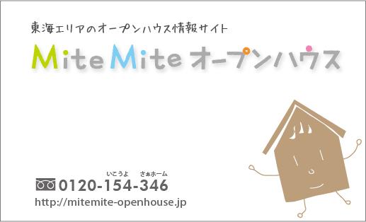 MiteMiteオープンハウス 見てネ_e0190082_1243526.jpg