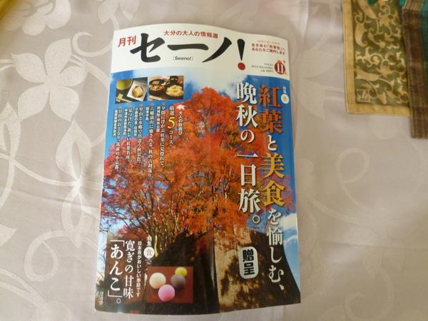 大分の月刊誌『セーノ』_e0262382_9252271.jpg