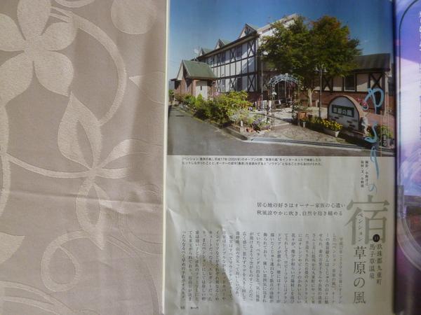 大分の月刊誌『セーノ』_e0262382_9261536.jpg
